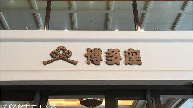 博多座 アクセス