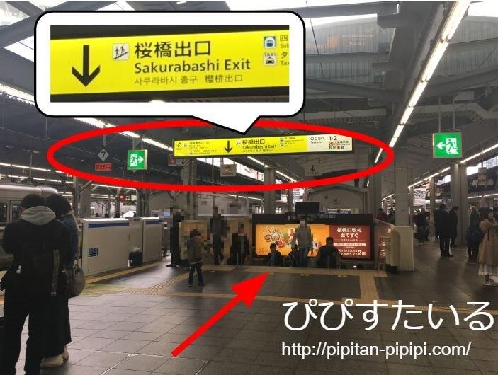 大阪四季劇場アクセス行き方