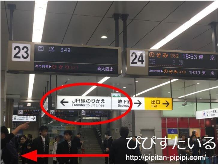 大阪四季劇場アクセス行き方 新大阪駅