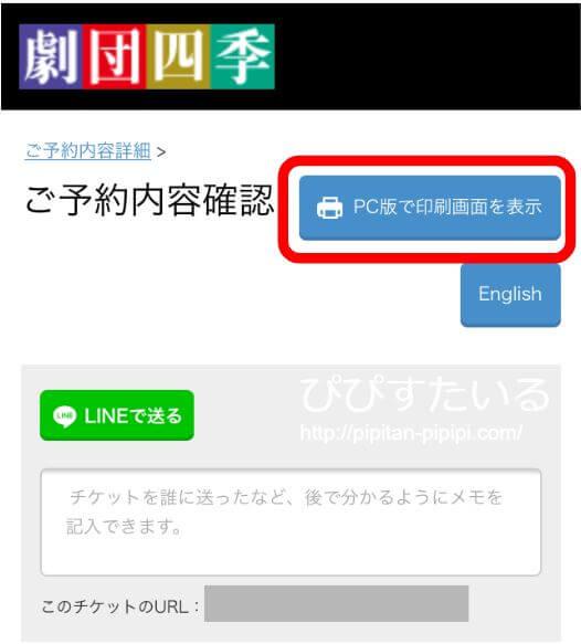 劇団四季QRチケット