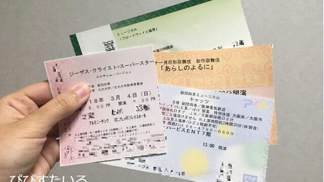 チケット転売違法