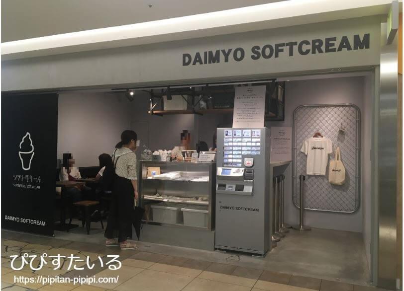 大名ソフトクリーム福岡博多駅