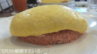 五穀福岡六本松ランチオムライス