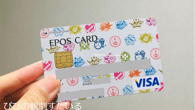 エポスカード エポトクプラザ チケット