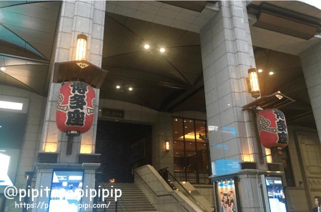 博多座 公演スケジュール ラインナップ 2019 2020