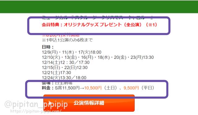 三井住友カード VISA ビザ チケット ミュージカル