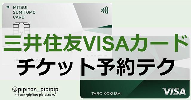 三井住友VISAカード チケット ミュージカル ビザ