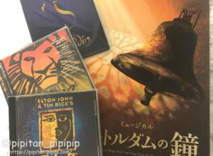 劇団四季 ディズニー ミュージカル