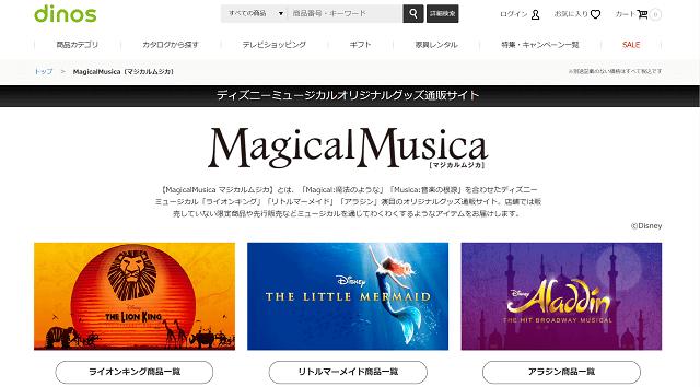マジカルムジカ ディズニー 劇団四季 ミュージカル チケット