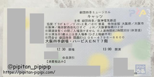 劇団四季 チケット代金 料金 金額