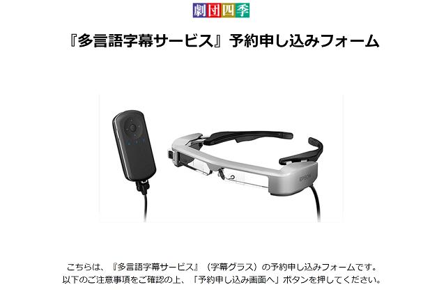 劇団四季 字幕グラス 字幕メガネ スマートグラス