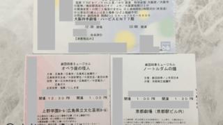劇団四季 チケット代金 料金