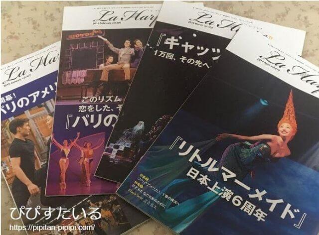 四季の会 エリアコース 劇団四季 フルコース ラ・アルプ