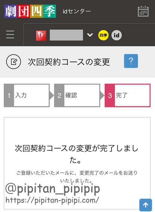 IDセンター 劇団四季 四季の会 エリアコース フルコース