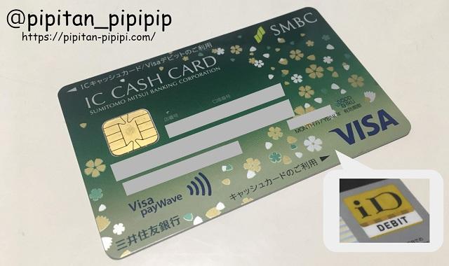 Vpassチケット 対象カード デビットカード 三井住友カード