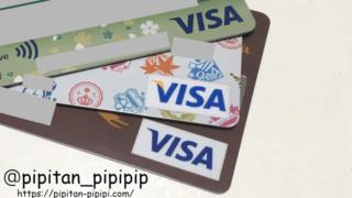 三井住友カード Vpassチケット 対象カード VISA