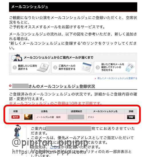 IDセンター 劇団四季 メールコンシェルジュ