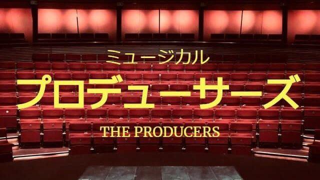 プロデューサーズ 日本 ミュージカル