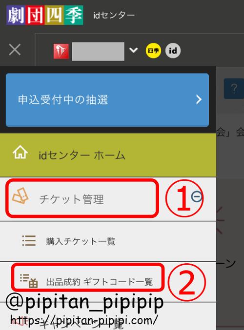 劇団四季QRチケット ギフトコード 現金